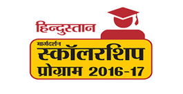 Hindustan Margdarshan Scholarship Program